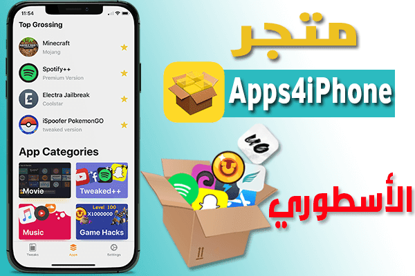 https://www.arbandr.com/2020/01/Apps4iPhone-get-free-tweaks-plus-Hackgames-apps-unc0ver-ios12-ios13.html