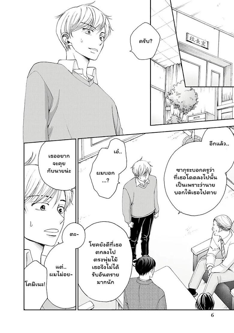 Naraku no Futari - หน้า 7