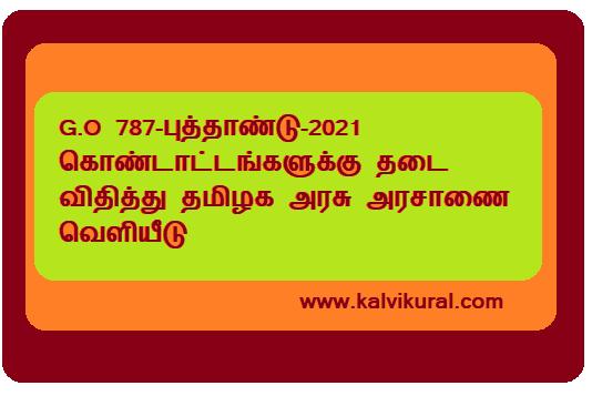 G.O 787-புத்தாண்டு-2021 கொண்டாட்டங்களுக்கு தடை விதித்து தமிழக அரசு அரசாணை வெளியீடு :