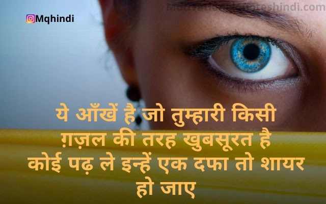 Shayari On Beautiful Eyes