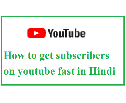 How to Get More Subscribers on Youtube in Hindi