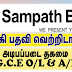 Vacancies in Sampath Bank PLC
