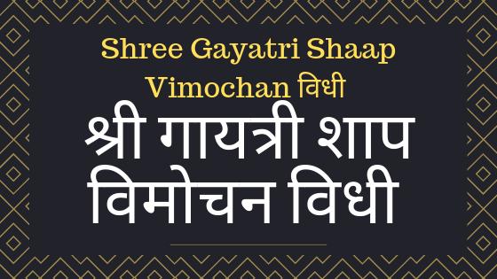 गायत्री मन्त्र करने से पहले करे शाप विमोचन | शाप विमोचन | Gayatri Shaap Vimochan |