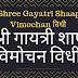 श्री गायत्री शाप विमोचन विधी | गायत्री मन्त्र करने से पहले करे शाप विमोचन | शाप विमोचन | Gayatri Shaap Vimochan |