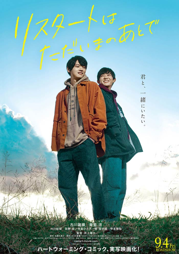 Restart After Come Back Home (Restart wa Tadaima no Ato de) live-action - poster