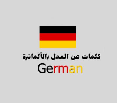 مصطلحات عن العمل باللغة الألمانية