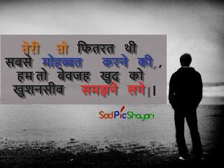 sadpicshayari