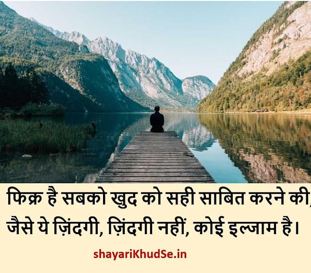 Sad Life Shayari Status Download, Sad Life Shayari Image hd, Sad Life Shayari Image Download