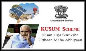 प्रधानमंत्री कुसुम योजना: फ्री सोलर पम्प हेतु सब्सिडी आवेदन प्रक्रिया हिंदी में