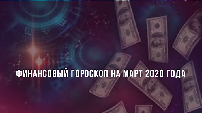 Финансовый гороскоп на март 2020 года