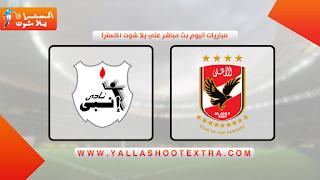 مشاهدة مباراة الاهلي ضد انبي 24-04-2021 في الدوري المصري