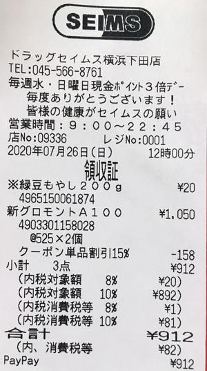 ドラッグセイムス 横浜下田店 2020/7/26 のレシート