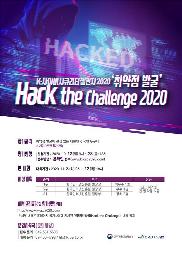 취약점 발굴 대회, '핵 더 챌린지(Hack the Callenge)' 개최