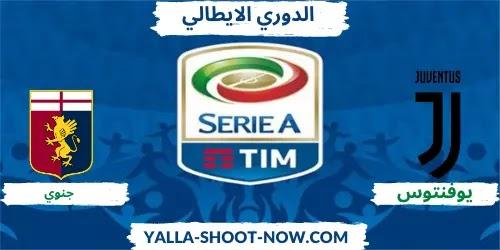 موعد مباراة يوفنتوس وجنوي الدوري الإيطالي