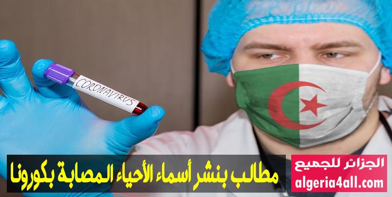 أسماء الأحياء المصابة بكورونا