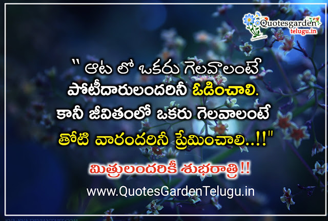 best good night shubharatri telugu life quotes kavithalu messages beautiful wallpapers images SMS text messages free downloads pdf