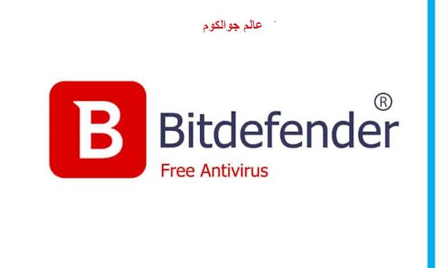 تحميل برنامج BitDefender Antivirus Free Edition 2020   مجاناً