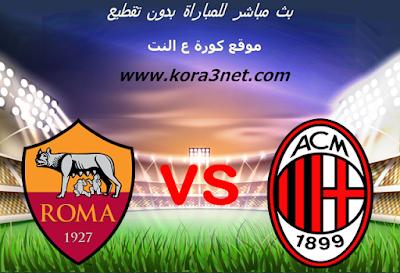 موعد مباراة ميلان وروما اليوم 28-6-2020 الدورى الايطالى