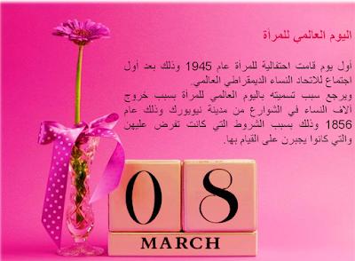 هام عرض حول اليوم العالمي للمرأة 8 مارس