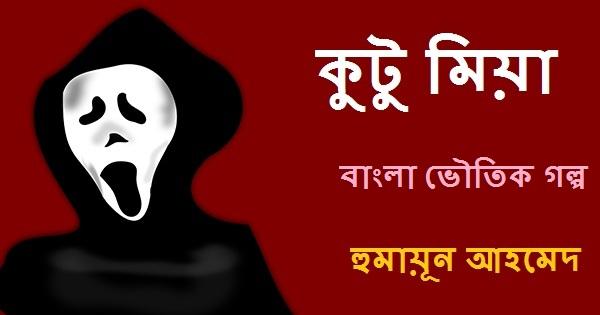Kutu Mia Bengali Horror Story By Humayun Ahmed PDF E-book | Bengali
