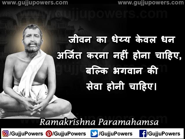 image of ramkrishna paramhans