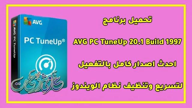 تحميل برنامج AVG PC TuneUp 20.1 Build 1997 with Serial Key لتنظيف النظام وتسريعة.