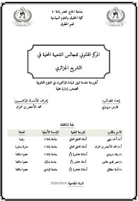 أطروحة دكتوراه: المركز القانوني للمجالس الشعبية المحلية في التشريع الجزائري PDF