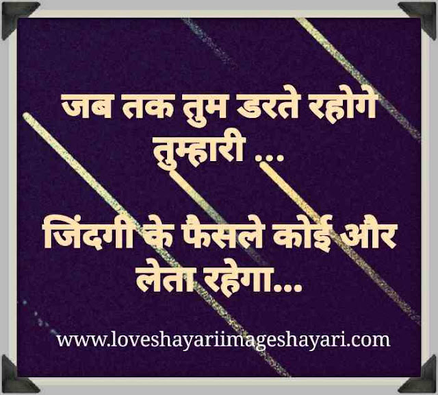 Dil love shayari | Love quotes in hindi with images