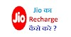 Jio Sim Ka Recharge Kaise Kare (How To Recharge Jio Sim)