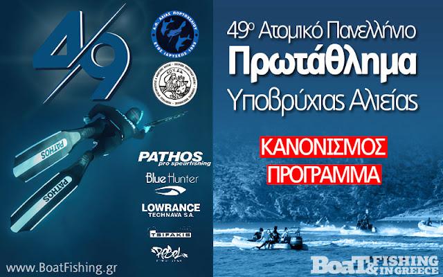 Στο Πόρτο Χέλι το 49ο Ατομικό Πανελλήνιο Πρωτάθλημα Υποβρύχιας Αλιείας Ανδρών