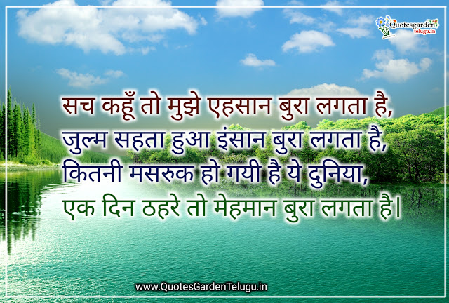 good-morning-shayari-in-hindi-download--3065