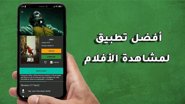 تحميل تطبيق Cinema HD APK لمشاهدة جميع الأفلام و المسلسلات مع الترجمة على أجهزة الأندرويد
