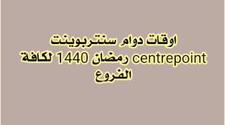 اوقات دوام سنتربوينت centrepoint في رمضان 1440