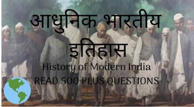 आधुनिक भारतीय इतिहास MCQs part 1