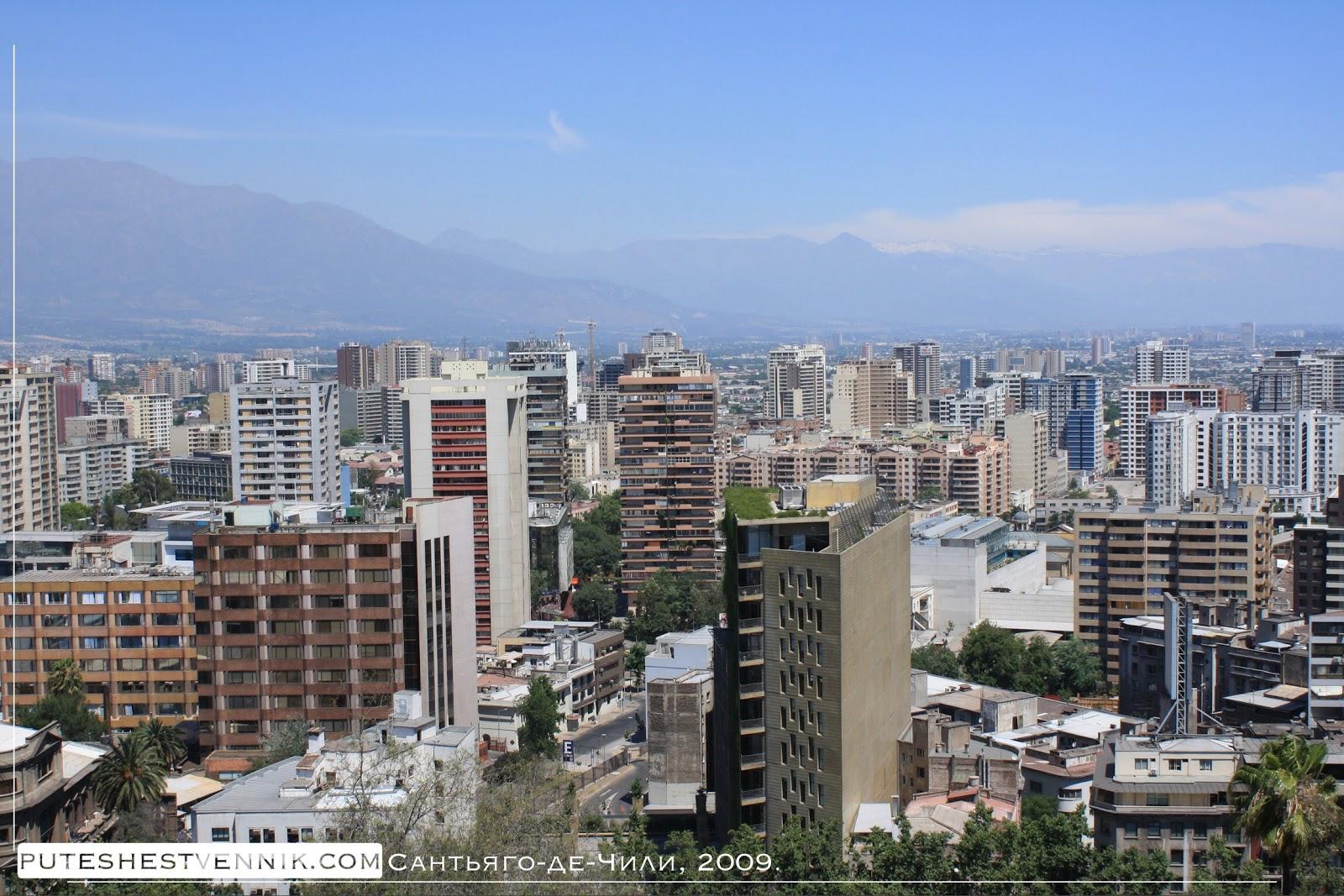 Поездка в Сантьяго-де-Чили