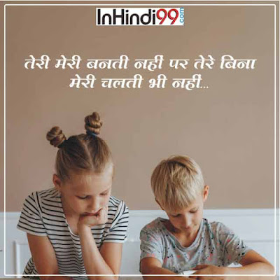 Emotional bro and sis quotes in Hindi