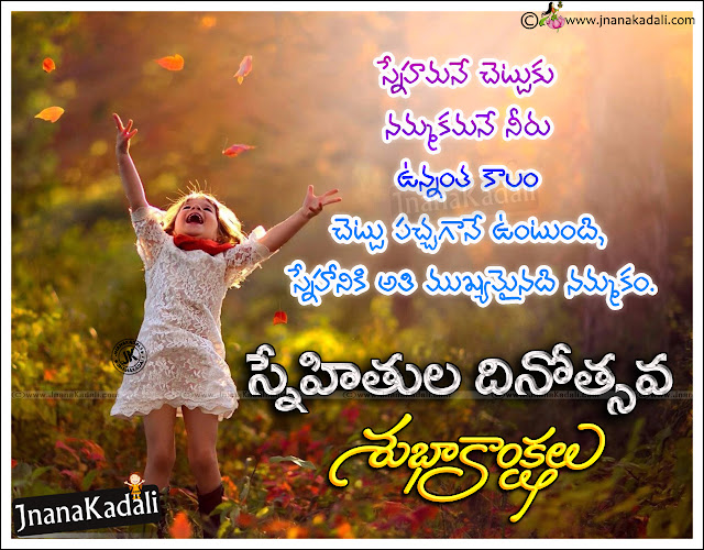 This year Friendship day is on 7tth August, Here is Friendshipday Quotes in telugu with hd wallpapers, Best telugu Friendship Day quotes, snehitula roju kavithalu, snehitula dinotsava shubhaakankshalu, Best telugu Friendship Day wallpapers greetings, Best Friendship day wishes in telugu, Nice top telugu friendship day quotes with beautiful wallpapers, Latest friendship day Quotes in telugu, Quotes on Friendship day for face book whatsapp tumblr and google plus, Latest Trending telugu friendshipday quotes.