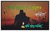 অসমীয়া কবিতা মৰম | Assamese Love Poem | অসমীয়া কবিতা :: অসমীয়া পদ্য চৰ্চা