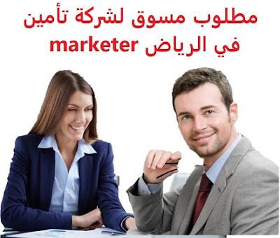 وظائف السعودية مطلوب مسوق لشركة تأمين في الرياض marketer