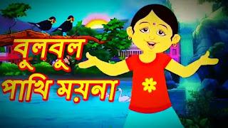 Bulbul Pakhi Moyna Lyrics Antara Chowdhury (বুলবুল পাখি ময়না)