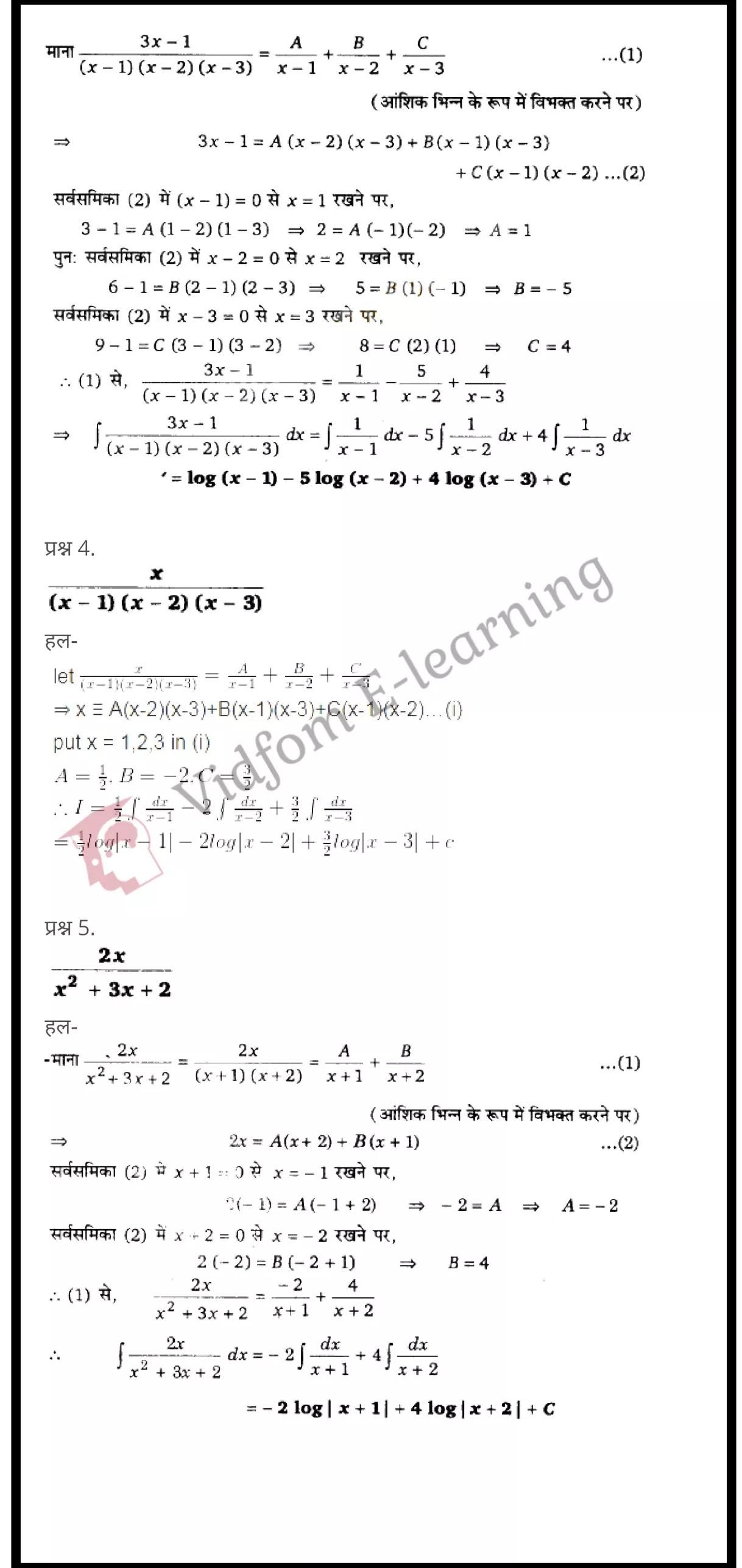 class 12 maths chapter 7 light hindi medium 40
