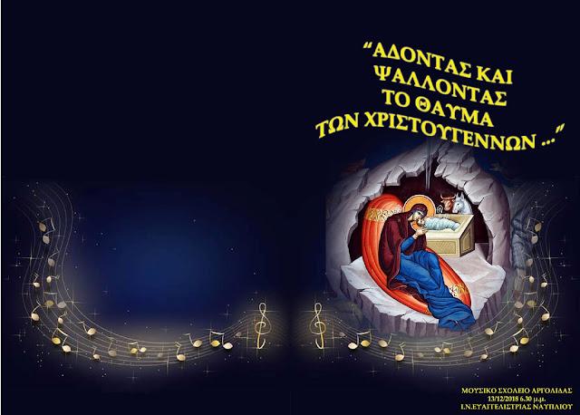 Χριστουγεννιάτικη εκδήλωση στον Ι.Ν. Ευαγγελίστριας Ναυπλίου με το Μουσικό Σχολείο Αργολίδας