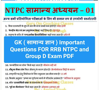Important gk questions for railway exam pdf in Hindi download