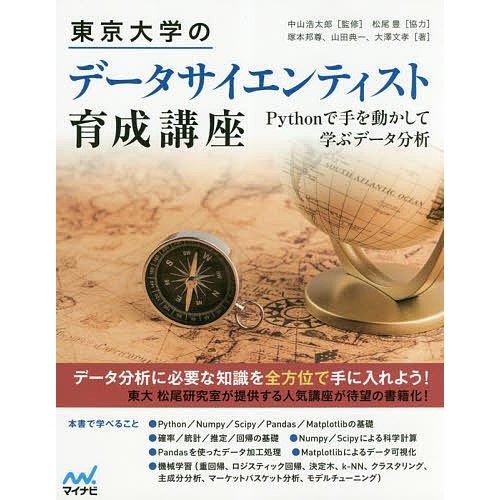 東京 大学 の データ サイエンティスト 育成 講座 ダウンロード