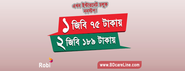 Robi 1GB and 2GB Delight Internet Offer