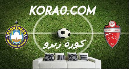 مشاهدة مباراة شباب الأهلي وباختاكور بث مباشر اليوم 20-9-2020 دوري أبطال أسيا
