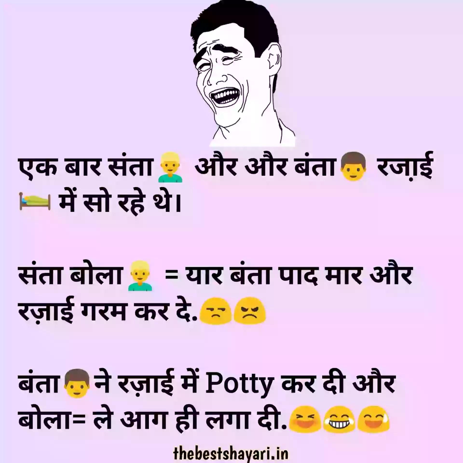 Hindi non veg jokes Santa Banta