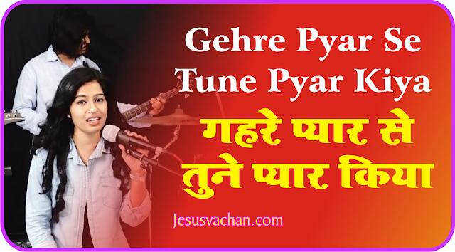 Gehre Pyaar Se Tune Pyar Kiya, Christian song  Lyrics,  Hindi christian worship song lyrics, christian devotional song, jesus vachan