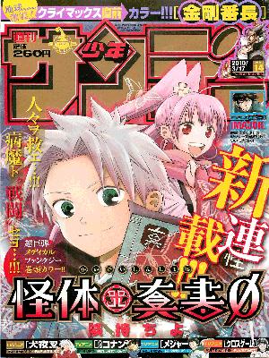 Kaitai Shinsho Zero 69/69 [Manga][Español][MEGA]