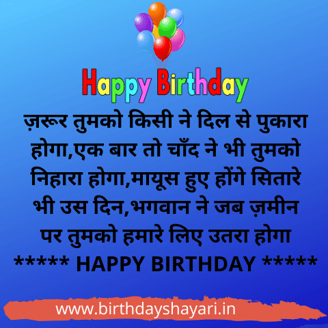 Birthday Wishes For Boyfriend Heart Touching Birthday Wishes For Ex Girlfriend In Hindi Happy Birthday Hindi Status